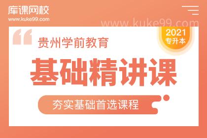 2021年贵州专升本学前教育专业基础精讲课
