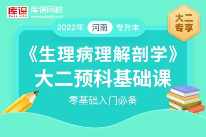 2022年河南专升本生理病理解剖学大二预科基础课