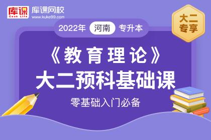 2022年河南专升本教育理论大二预科基础课
