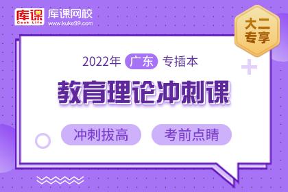 2022年广东专插本教育理论冲刺课(预售)