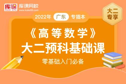 2022年广东专插本高数大二预科基础课