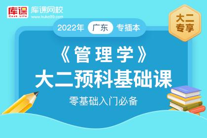 2022年广东专插本管理学大二预科基础课