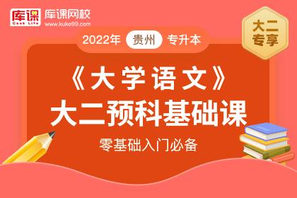 2022年贵州专升本语文大二预科基础课