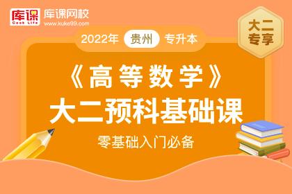 2022年贵州专升本高数大二预科基础课