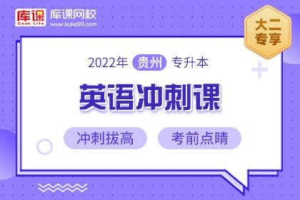 2022年贵州专升本英语冲刺课(预售)
