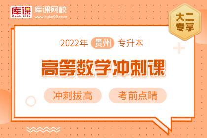 2022年贵州专升本高数冲刺课(预售)