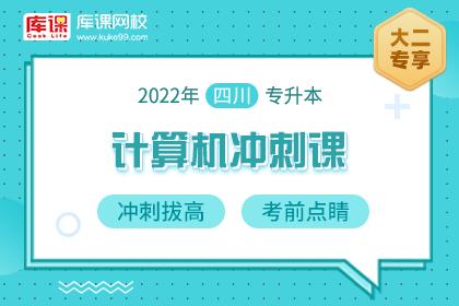 2022年四川专升本计算机冲刺课(预售)
