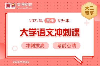 2022年贵州专升本语文冲刺课(预售)
