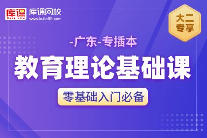广东专插本教育理论基础课