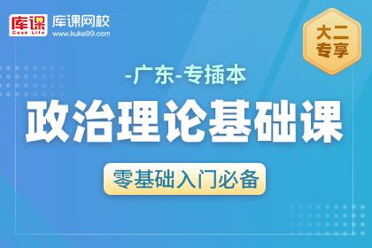 广东专插本政治理论基础课