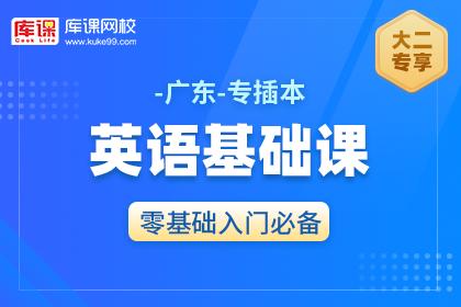 广东专插本英语基础课