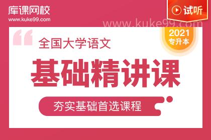 2021年全国专升本大学语文基础精讲课-试听课程