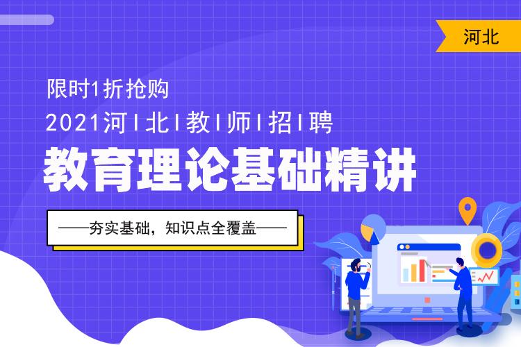 2021河北教师招聘教育理论基础精讲