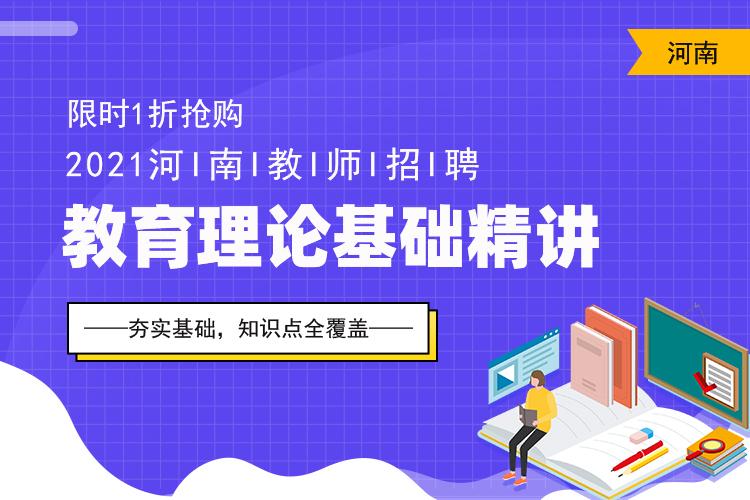 2021河南教师招聘教育理论基础精讲