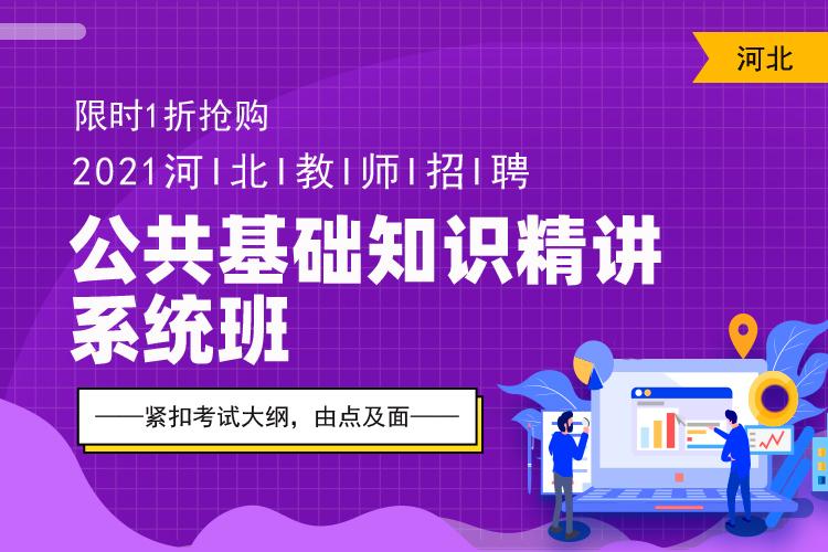 2021河北教师招聘公共基础知识精讲系统班