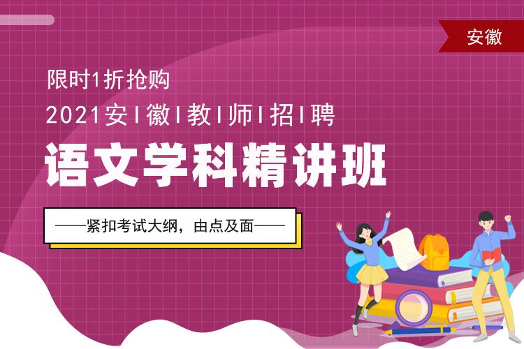 2021安徽教师招聘语文学科精讲班