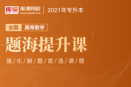2021年全国专升本高等数学题海提升课