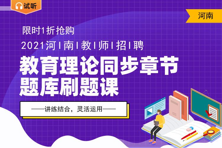 2021河南教师招聘教育理论同步章节题库刷题课-免费试听