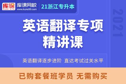 2021年浙江专升本英语翻译专项精讲课