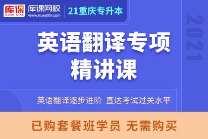 2021年重庆专升本英语翻译专项精讲课