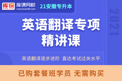 2021年安徽专升本英语翻译专项精讲课