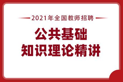 2021年全国教师招聘公共基础知识理论精讲