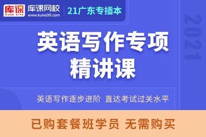 2021年广东专插本英语写作专项精讲课