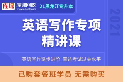 2021年黑龙江专升本·英语【写作】专项课
