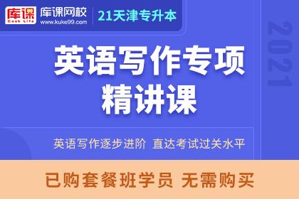 2021年天津专升本·英语【写作】专项课