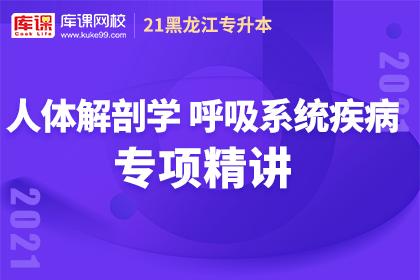 黑龙江专升本·人体解剖学【呼吸系统疾病】专项精讲