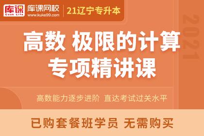 2021年辽宁专升本·高等数学【极限的计算】专项课