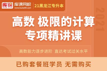 2021年黑龙江专升本·高等数学【极限的计算】专项课