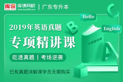 广东专升本2019年英语真题专项精讲课