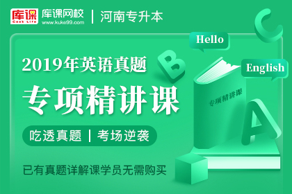 河南专升本2019年英语真题专项精讲课