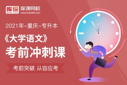 2021年重庆专升本大学语文冲刺预测课