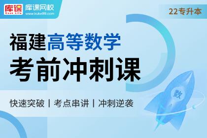 2022年福建专升本高等数学冲刺预测课(预售)