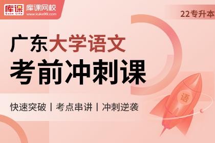 2022年广东专升本大学语文考前冲刺课(预售)