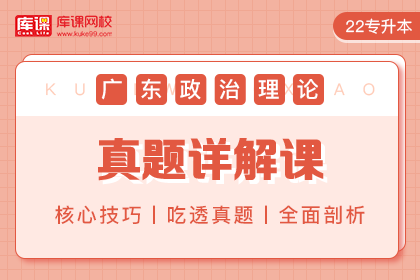 2022年广东专升本政治理论真题详解课(预售)