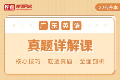 2022年广东专升本英语真题详解课(预售)