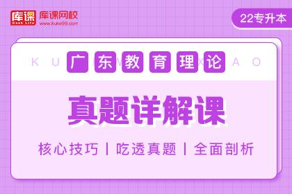 2022年广东专升本教育理论真题详解课(预售)