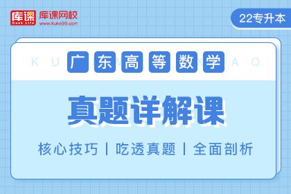2022年广东专升本高等数学真题详解课(预售)