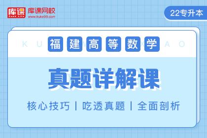 2022年福建专升本高等数学真题详解课(预售)