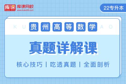 2022年贵州专升本高等数学真题详解课(预售)