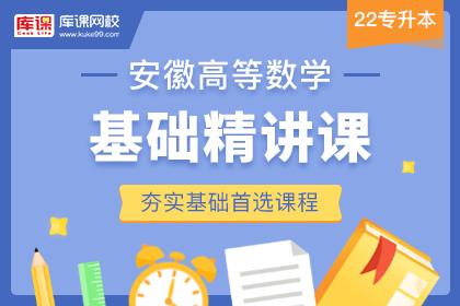 2022年安徽专升本高等数学基础精讲课(更新中)