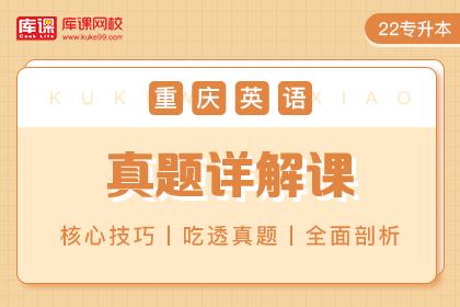 2022年重庆专升本英语真题详解课(预售)