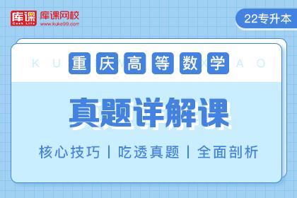 2022年重庆专升本高等数学真题详解课(预售)
