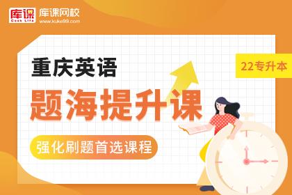 2022年重庆专升本英语题海提升课(预售)