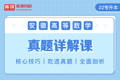 2022年安徽专升本高等数学真题详解课(预售)