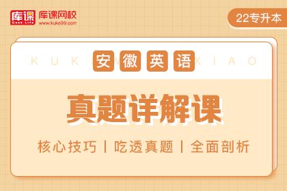2022年安徽专升本英语真题详解课(预售)
