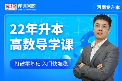 2022年河南专升本高数导学课(预售)